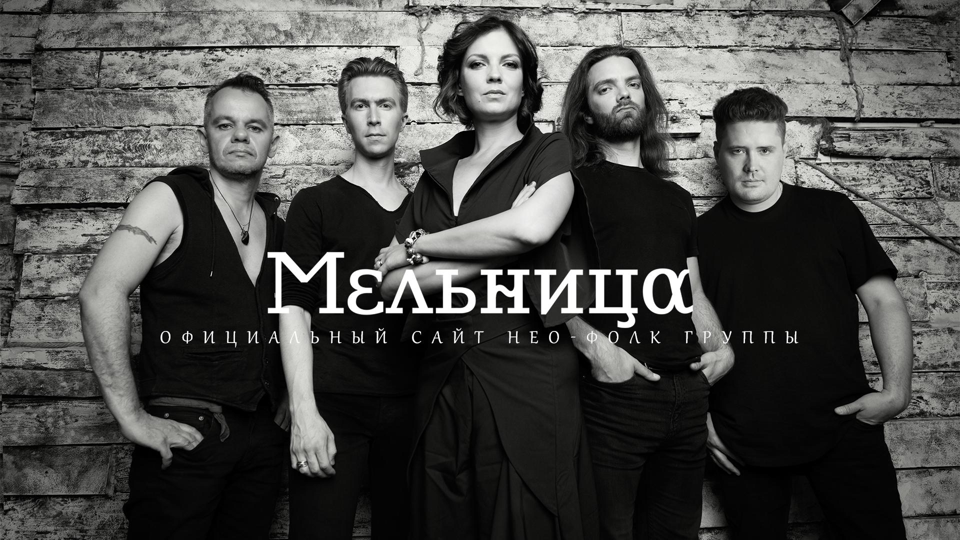 Мельница концерт в москве 2017 билеты рок острова концерт афиша