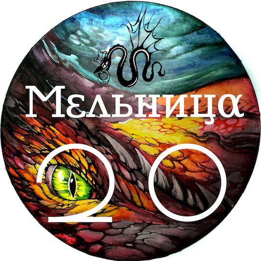 """Тур """"Мельница 2.0"""""""