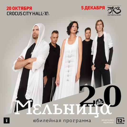 Юбилейные концерты Мельницы в Москве и Санкт-Петербурге