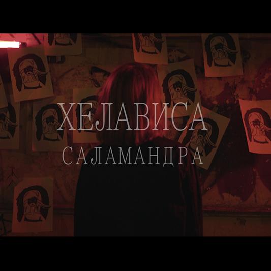 Клип «Саламандра»