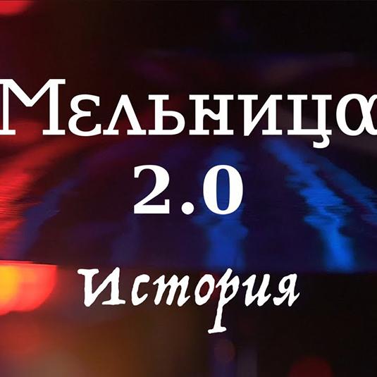 Мельница 2.0 - История