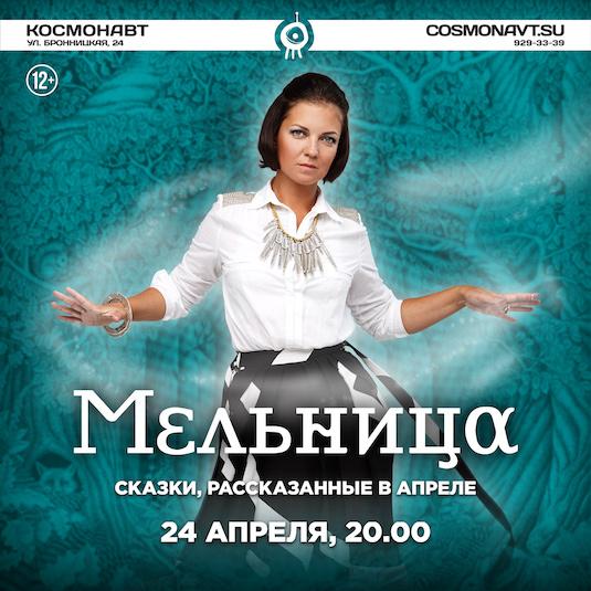 Мельница в Космонавте