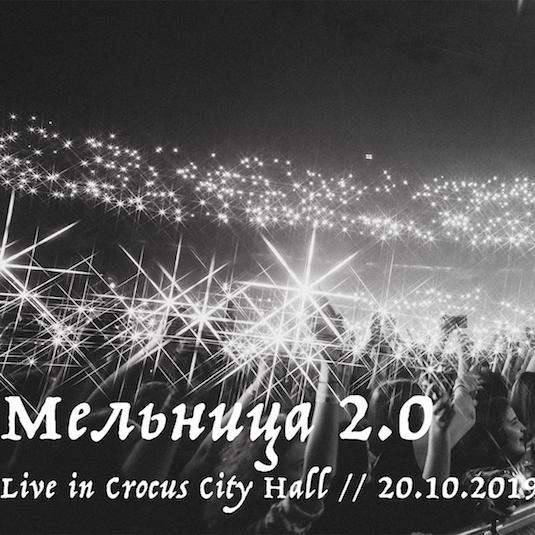 Мельница 2.0 - Live in Crocus City Hall