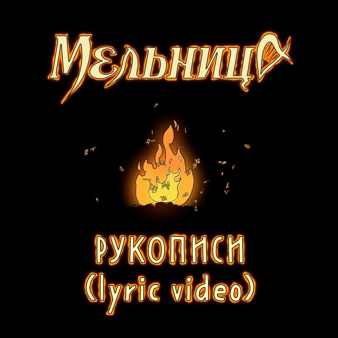 Рукописи (Lyric Video)