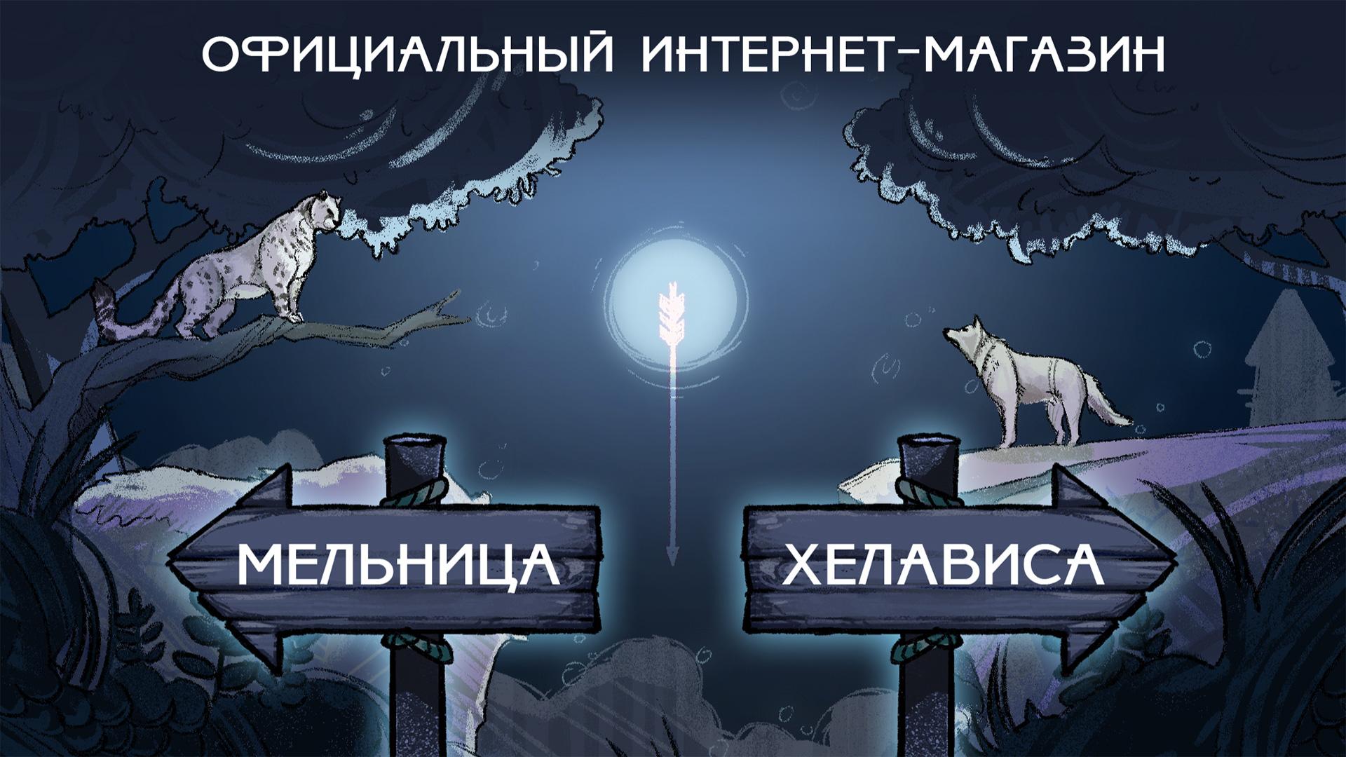 """Официальный интернет-магазин группы """" Мельница"""""""