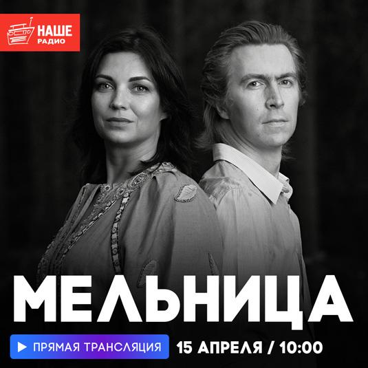 Хелависа и Сергей на НАШЕм Радио