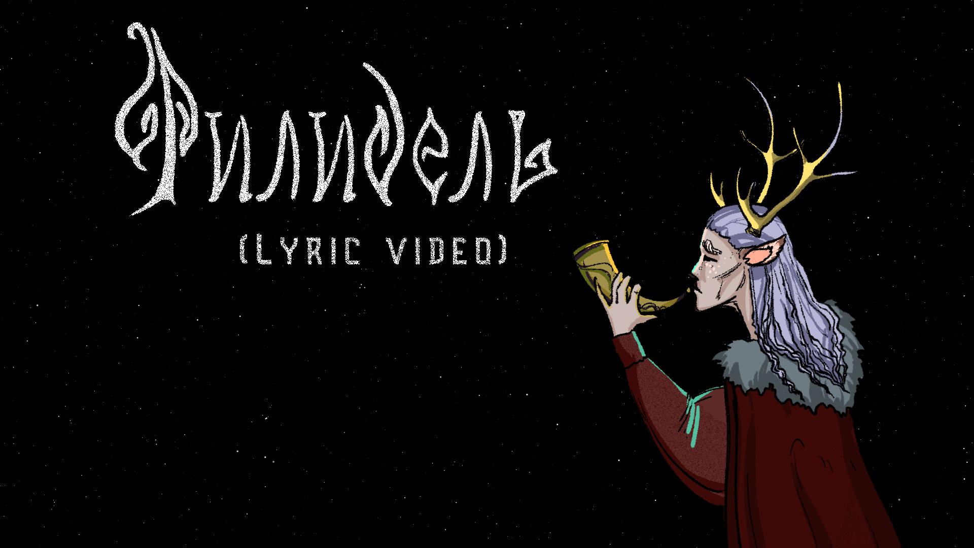 Филидель (Lyric Video)