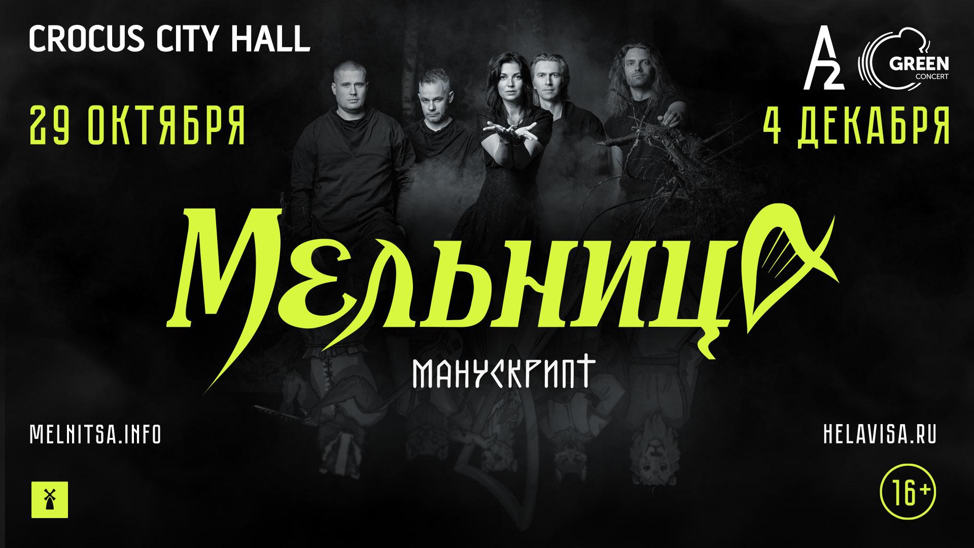 Манускрипт в Москве и Санкт-Петербурге