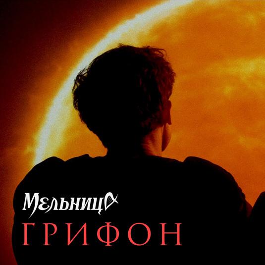 Премьера клипа «Грифон»
